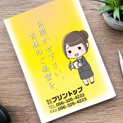 メモ帳印刷