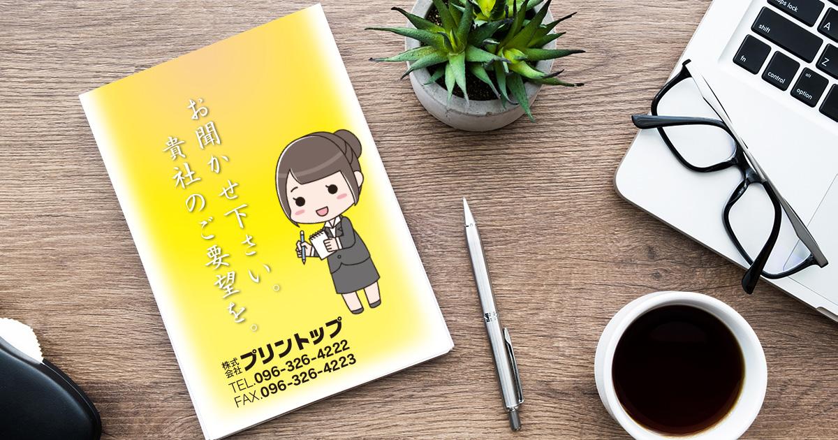 印刷は熊本の印刷会社プリントップ